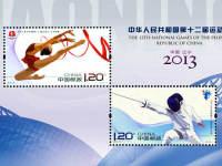 中华人民共和国第十二届运动会小全张