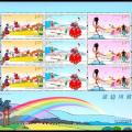 記錄延邊朝鮮族自治州60年的光輝歷程,延邊風情特種郵票欣賞