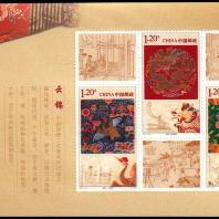 郵票收藏:展現世界非物質文化遺產的風貌,《云錦》特種郵票賞析!