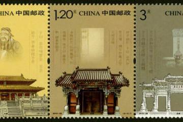 以孔子儒家文化为主题的邮票,《孔庙、孔府、孔林》特种邮票赏析!