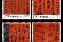 《中国古代书法—草书》邮票资料,展现中华民族历史悠久的书法艺术瑰宝!