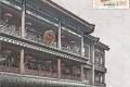 《中醫藥堂》特種郵票收藏,弘揚中華傳統中醫藥文化!
