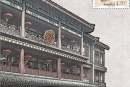 《中医药堂》特种邮票收藏,弘扬中华传统中医药文化!