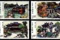 邮票收藏之豫园特种邮票,中国古典园林精巧雅致的建筑艺术!