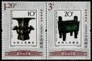 纪念中国国家博物馆建馆100周年,《国家博物馆》特种邮票