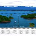 風光題材特種郵票,千島湖風光小全張賞析!