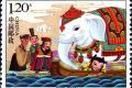 儿童题材邮票赏析,曹冲称象特种邮票