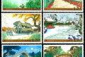 邮票上的颐和园,《颐和园》特种邮票!