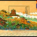 2008-10M 頤和園小型張賞析