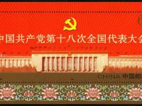 2012-26M 中国共产党第十八次全国代表大会小型張