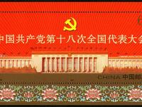 2012-26M 中國共產黨第十八次全國代表大會小型張