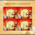 中国共产党第十八次全国代表大会小版张邮票
