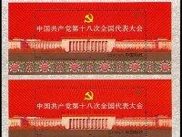 2012-26M 中国共产党第十八次全国代表大会双连小型張