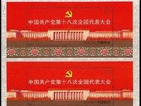 2012-26M 中國共產黨第十八次全國代表大會雙連小型張