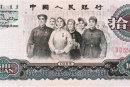 第三套人民币大团结值多少钱 第三套人民币大团结10元价格