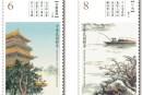 台湾中华邮政发行的《古典诗词邮票》单套、版票 鉴赏