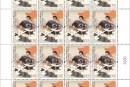 《近代民族英雄》纪念邮票版票 鉴赏