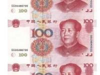 99版100元三连体纸币
