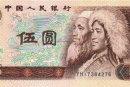 第四套人民币80版5元 单张价格