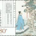 新郵預報:《詩經》特種郵票