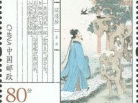 新邮预报:《诗经》特种邮票