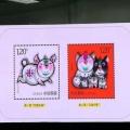 新郵信息:《己亥年》特種郵票