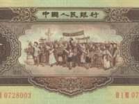 1956年5元人民币价格表 1956年5元纸币值多少钱