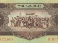 1956年5元人民幣價格表 1956年5元紙幣值多少錢