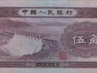 分析1953年5角纸币的收藏原因