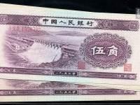 1953年5角纸币市场行情