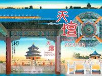 香港郵政發行的《中國世界遺產系列第七號:天壇》特別郵票小型張