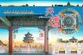 香港邮政发行的《中国世界遗产系列第七号:天坛》特别邮票小型张
