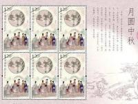 9月15日中国邮政发行《月圆中秋》特种邮票