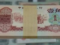 第三套人民幣棗紅一角回收價格(單張)