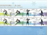 圖稿欣賞:《北京2022年冬奧會——雪上運動》紀念郵票小版張