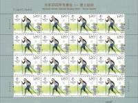 图稿欣赏:《北京2022年冬奥会——雪上运动》纪念邮票版票