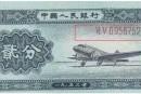 53年2分纸币为什么值钱?有什么特征?