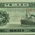 1953年5分人民幣有沒有收藏價值