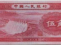 1953年5角人民币最新价格