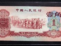 1960年棗紅1角人民幣存量少 收藏價值高