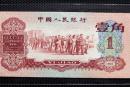 1960年枣红1角人民币存量少 收藏价值高