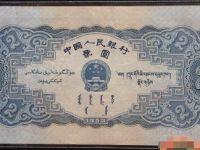 1953年2元人民币价格