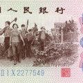 1962年背綠1角人民幣回收價格