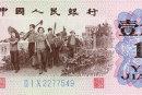 1962年背绿1角人民币回收价格