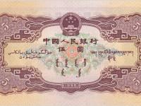 1956年5元人民幣收藏價值如何?