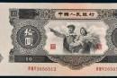 1953年10元人民币价值多高?大黑十如何防伪?