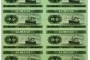 第四套人民币1元四连体钞如何防伪?