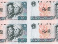 第四套10元四連體鈔收藏價值以及投資行情分析