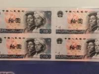 第四套10元四連體鈔價值多少錢?