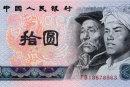 1980年10元人民币现在值多少钱?